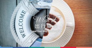 Travel your way, Unionpay