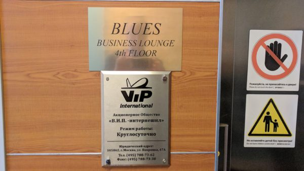 Blues Lounge at Sheremetyevo Airport, Moscow