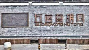 Beijing Wudaoying Hutong